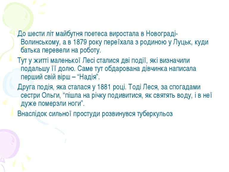 До шести літ майбутня поетеса виростала в Новограді-Волинському, а в 1879 рок...