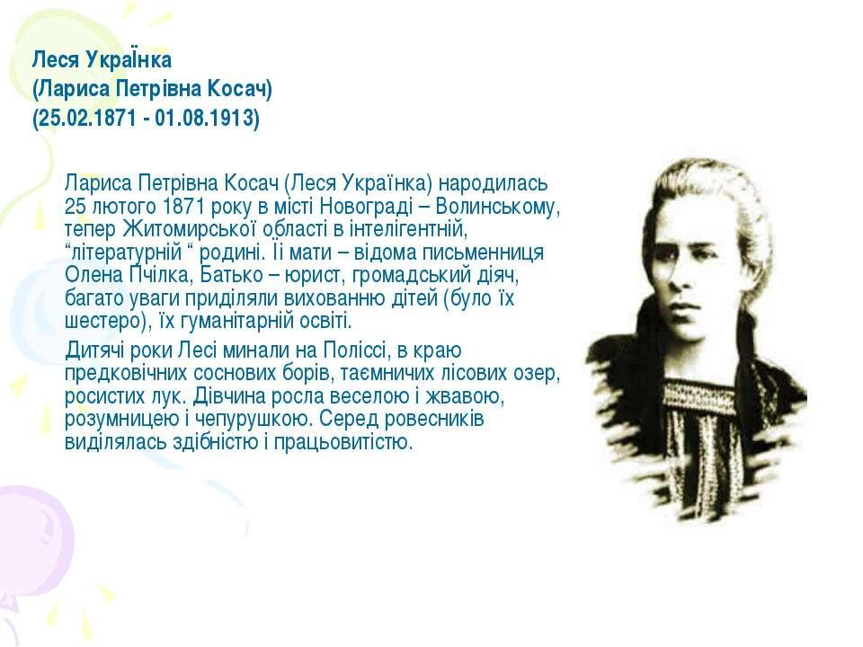 Леся УкраЇнка (Лариса Петрівна Косач) (25.02.1871 - 01.08.1913) Лариса Петрів...