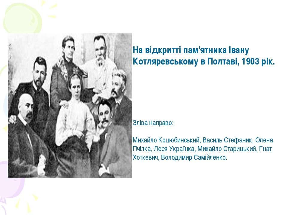 На відкритті пам'ятника Івану Котляревському в Полтаві, 1903 рік. Зліва напра...