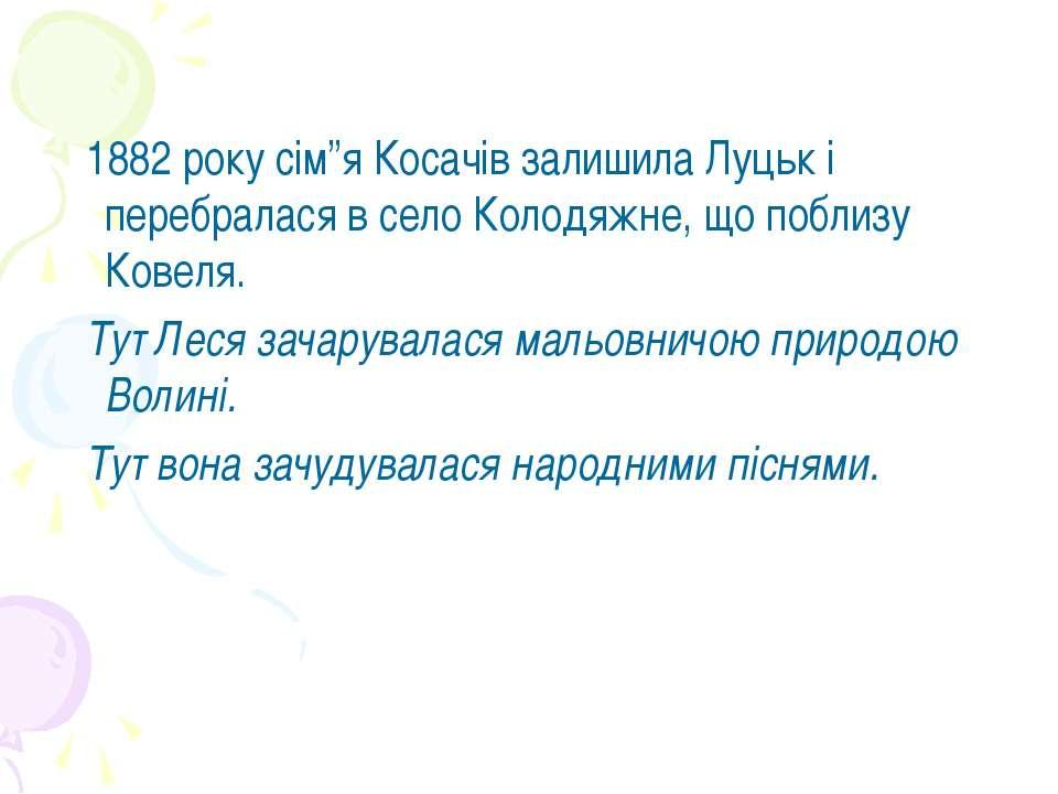 """1882 року сім""""я Косачів залишила Луцьк і перебралася в село Колодяжне, що поб..."""
