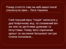 Понад століття тому на небі нашої поезії спалахнула зірка – Леся Українка Сві...
