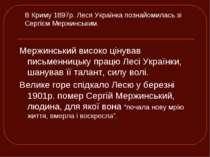 В Криму 1897р. Леся Українка познайомилась зі Сергієм Мержинським. Мержинськи...