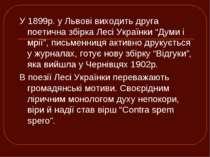 """У 1899р. у Львові виходить друга поетична збірка Лесі Українки """"Думи і мрії"""",..."""