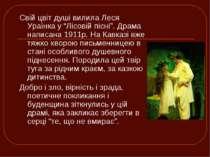 """Свій цвіт душі вилила Леся Ураїнка у """"Лісовій пісні"""". Драма написана 1911р. Н..."""