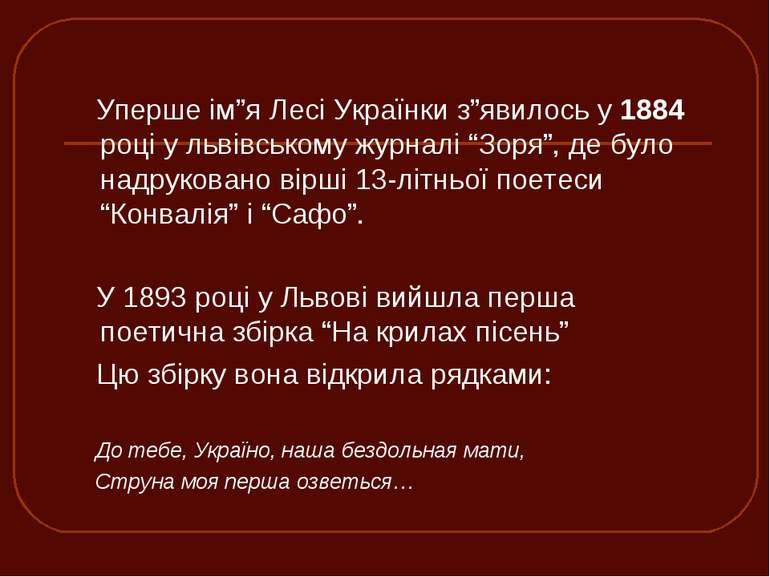 """Уперше ім""""я Лесі Українки з""""явилось у 1884 році у львівському журналі """"Зоря"""",..."""