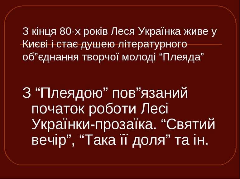 """З кінця 80-х років Леся Українка живе у Києві і стає душею літературного об""""є..."""