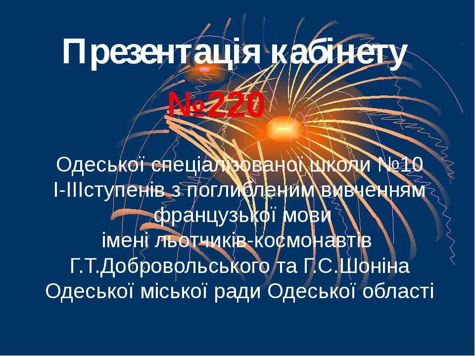 Презентація кабінету №220 Одеської спеціалізованої школи №10 І-ІІІступенів з ...