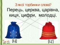 З якої торбинки слова? Перець, церква, царівна, киця, цифри, молодці. [Ц] [Ц']