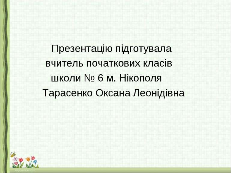 Презентацію підготувала вчитель початкових класів школи № 6 м. Нікополя Тарас...