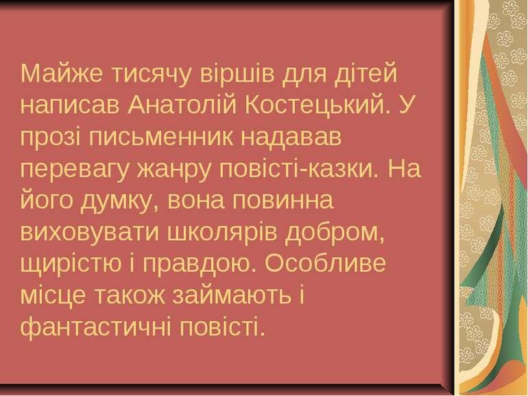Майже тисячу віршів для дітей написав Анатолій Костецький. У прозі письменник...