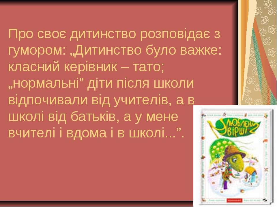 """Про своє дитинство розповідає з гумором: """"Дитинство було важке: класний керів..."""