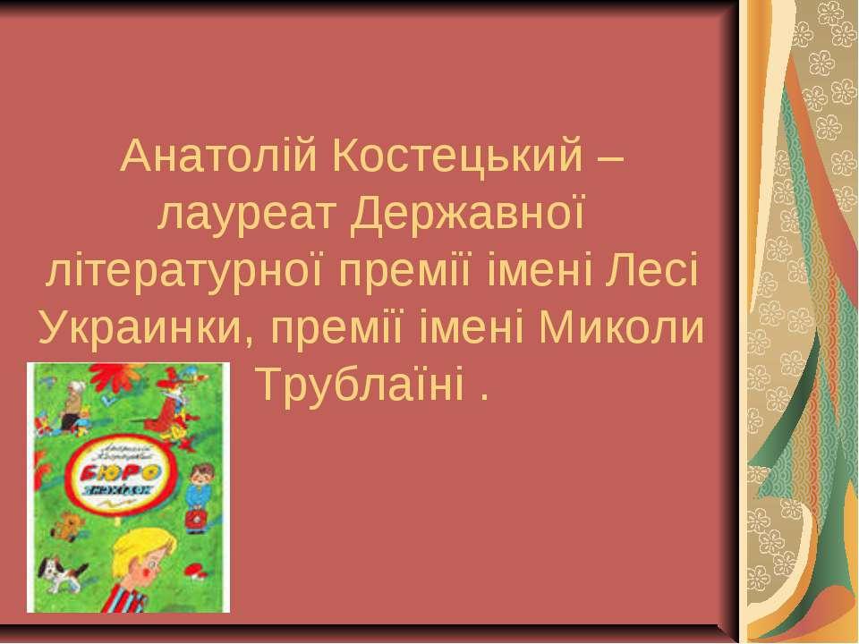 Анатолій Костецький – лауреат Державної літературної премії імені Лесі Украин...