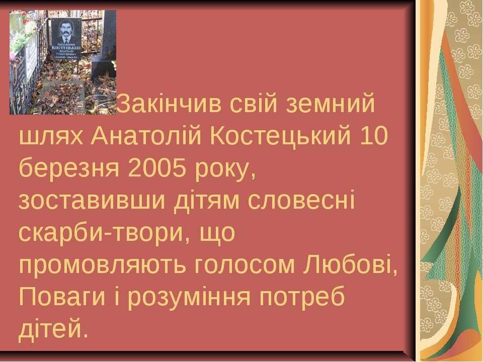 Закінчив свій земний шлях Анатолій Костецький 10 березня 2005 року, зоставивш...