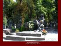 могила Крушельницької на Личаківському цвинтарі у Львові могила Крушельницько...