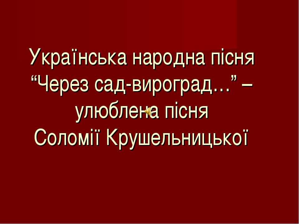 """Українська народна пісня """"Через сад-вироград…"""" – улюблена пісня Соломії Круше..."""