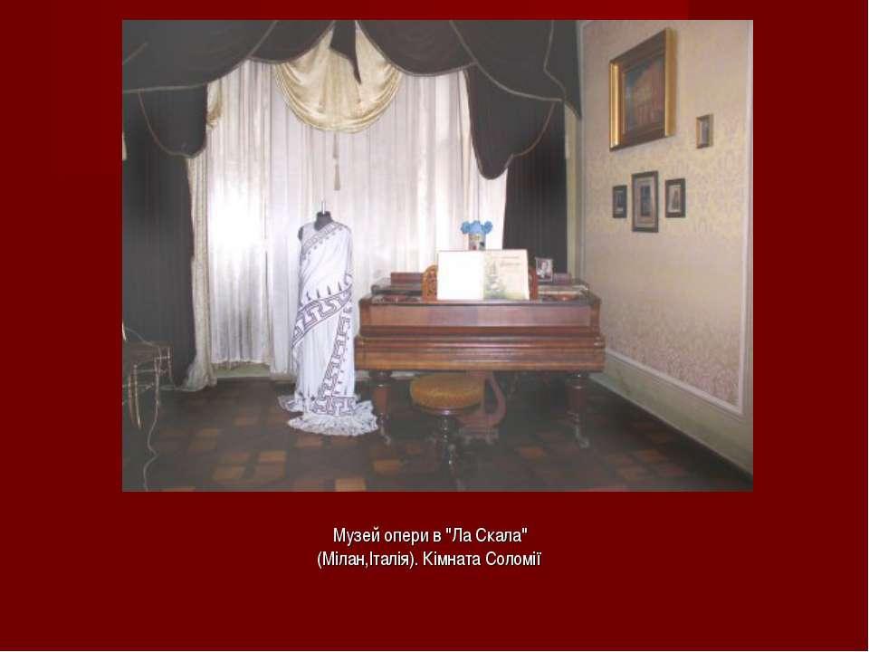 """Музей опери в """"Ла Скала"""" (Мілан,Італія). Кімната Соломії Музей опери в """"Ла Ск..."""