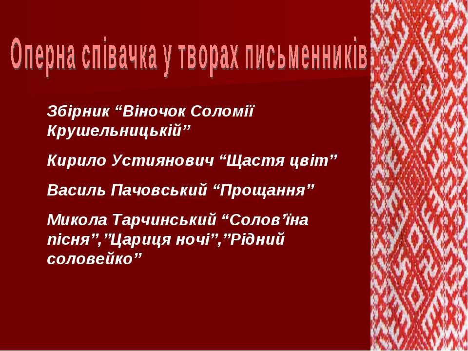 """Збірник """"Віночок Соломії Крушельницькій"""" Кирило Устиянович """"Щастя цвіт"""" Васил..."""