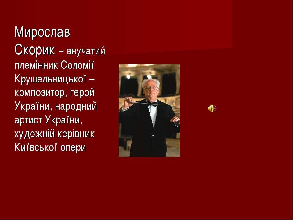 Мирослав Скорик – внучатий племінник Соломії Крушельницької – композитор, гер...