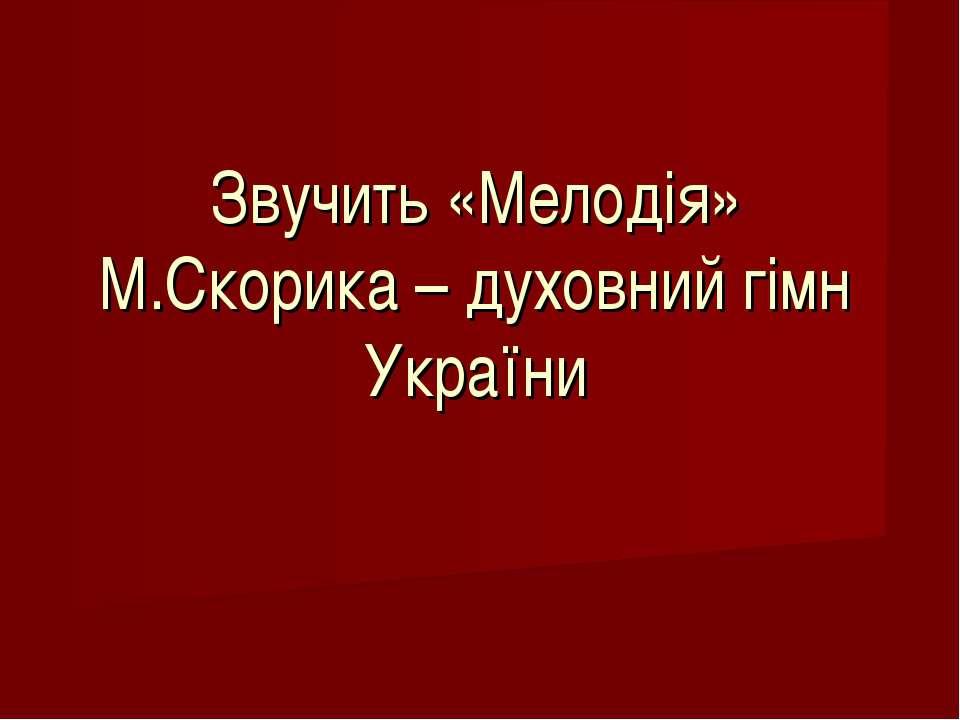 Звучить «Мелодія» М.Скорика – духовний гімн України