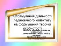Спрямування діяльності педагогічного колективу на формування творчої особисто...