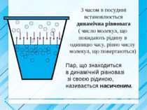 З часом в посудині встановлюється динамічна рівновага ( число молекул, що пок...