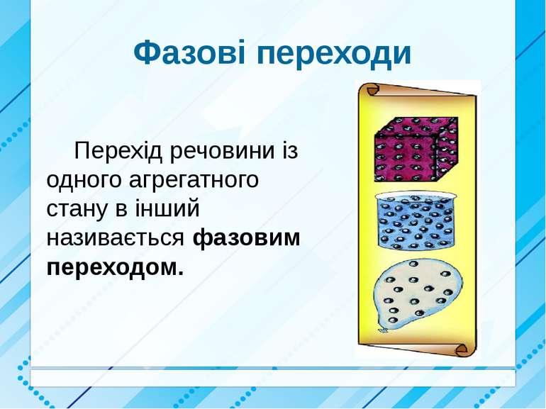 Фазові переходи Перехід речовини із одного агрегатного стану в інший називаєт...
