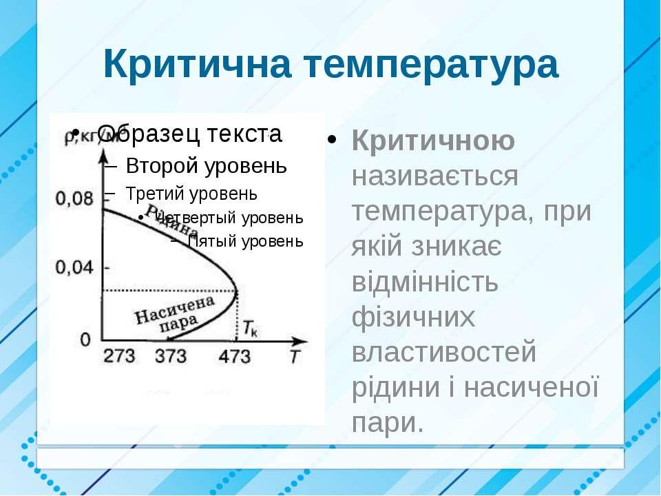 Критична температура Критичною називається температура, при якій зникає відмі...
