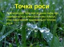 Точка роси Температура, при якій водяна пара, що знаходиться в атмосферному п...