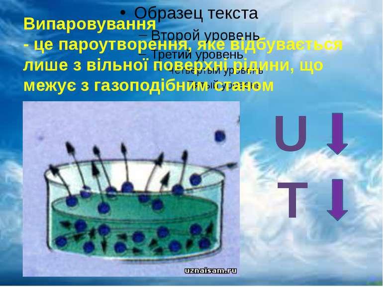 Випаровування - це пароутворення, яке відбувається лише з вільної поверхні рі...