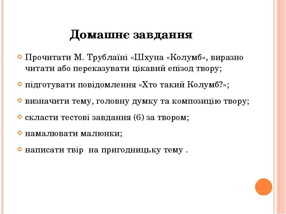 Домашнє завдання Прочитати М. Трублаїні «Шхуна «Колумб», виразно читати або п...