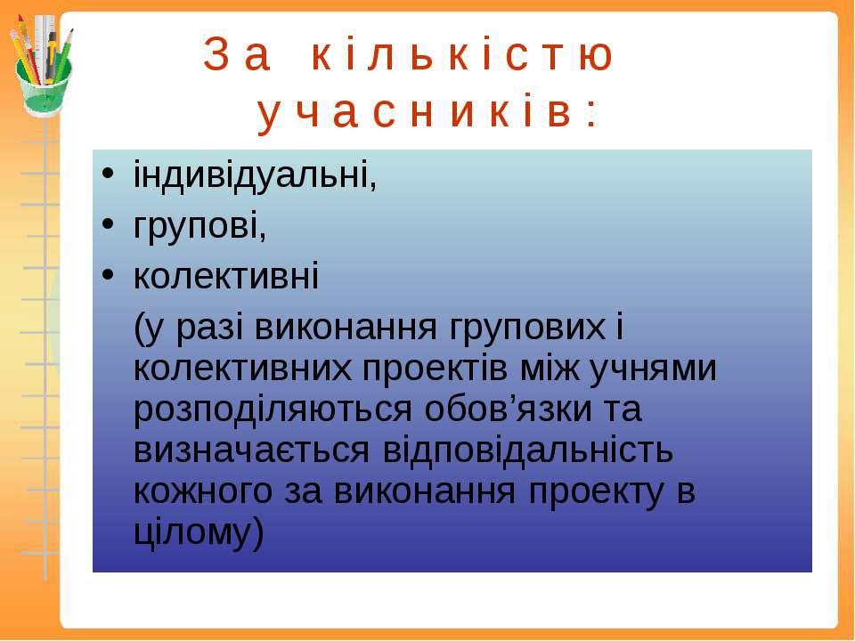 З а к і л ь к і с т ю у ч а с н и к і в : індивідуальні, групові, колективні ...