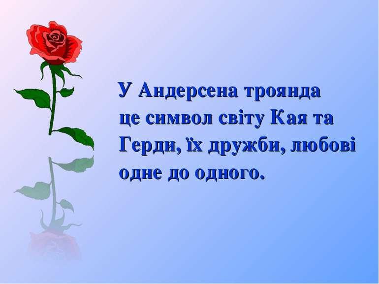У Андерсена троянда ― це символ світу Кая та Герди, їх дружби, любові одне до...