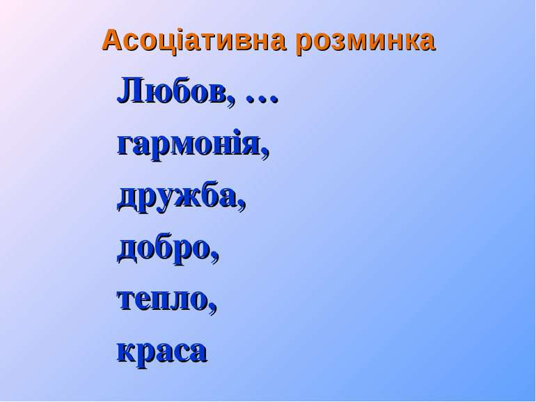 Асоціативна розминка Любов, … гармонія, дружба, добро, тепло, краса
