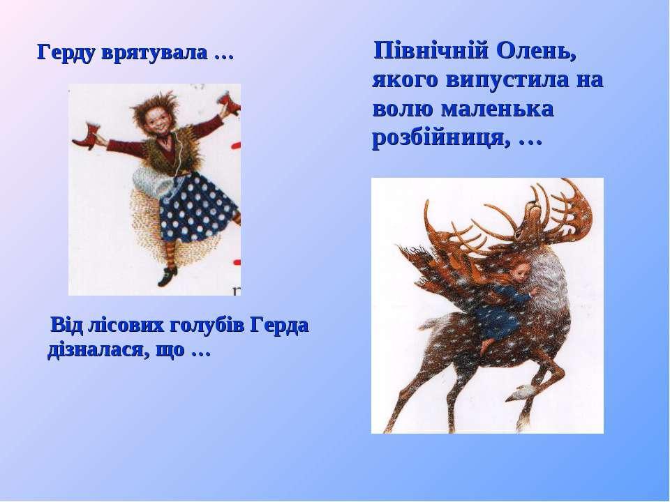 Герду врятувала … Від лісових голубів Герда дізналася, що … Північній Олень, ...