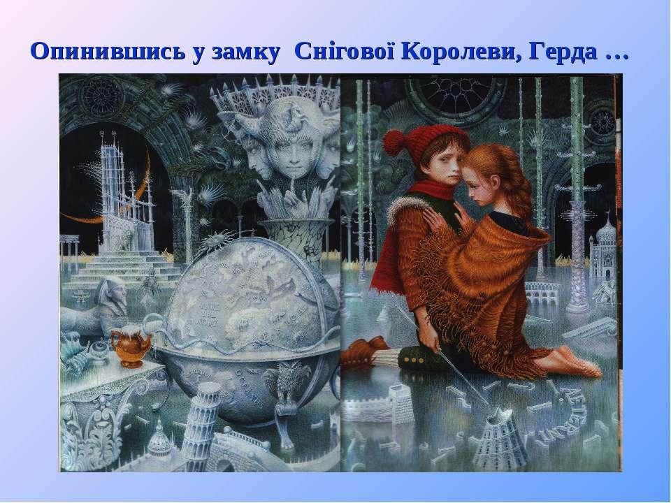 Опинившись у замку Снігової Королеви, Герда …