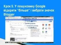 """Крок 5. У пошуковику Google відкрити """"більше"""" і вибрати значок Blogger"""