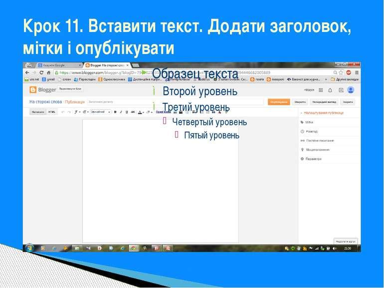 Крок 11. Вставити текст. Додати заголовок, мітки і опублікувати