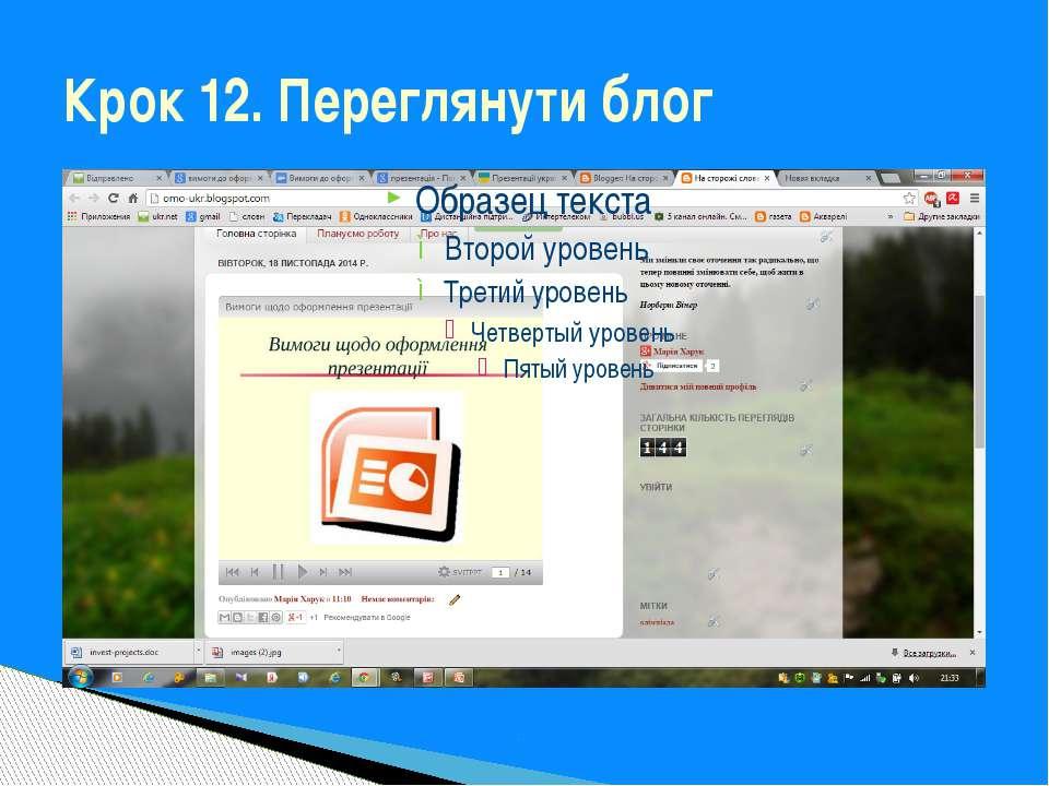 Крок 12. Переглянути блог