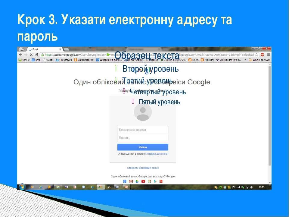 Крок 3. Указати електронну адресу та пароль
