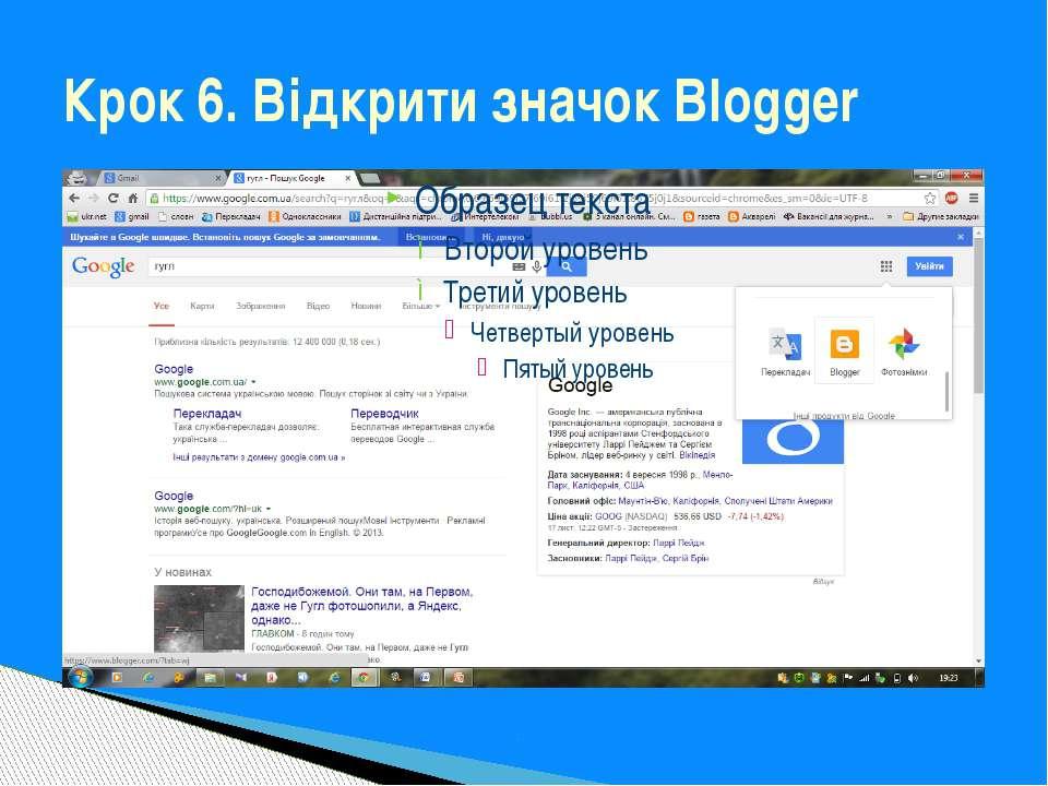 Крок 6. Відкрити значок Blogger