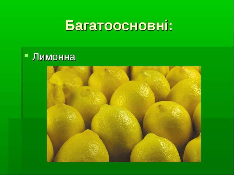 Багатоосновні: Лимонна