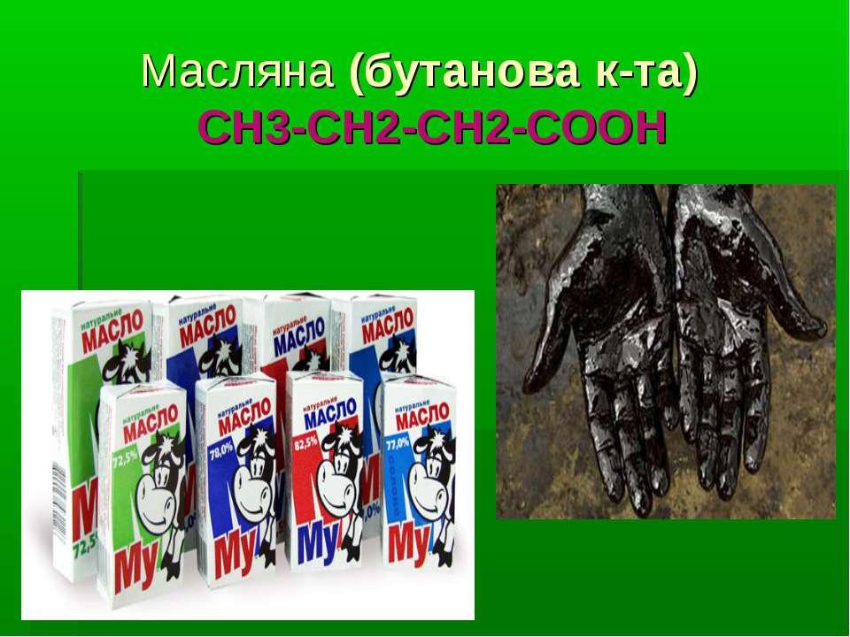 Масляна (бутанова к-та) СН3-СН2-СН2-СООН