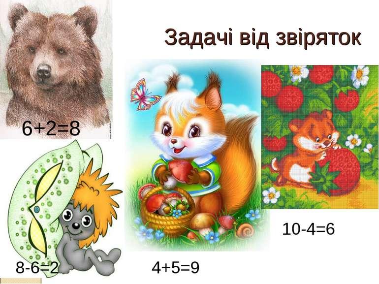 Задачі від звіряток 6+2=8 8-6=2 4+5=9 10-4=6