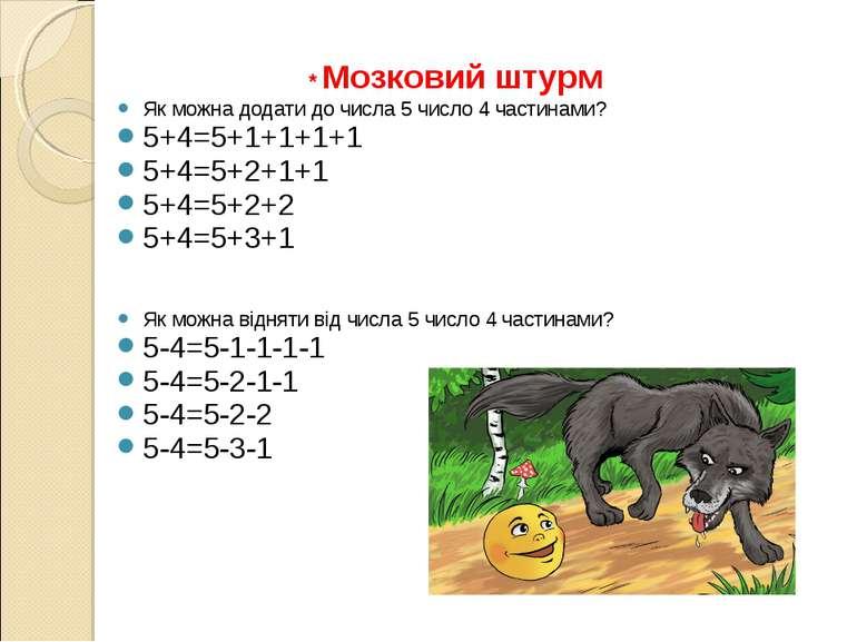 * Мозковий штурм Як можна додати до числа 5 число 4 частинами? 5+4=5+1+1+1+1 ...