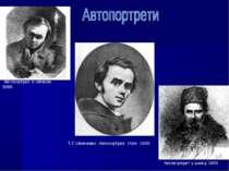 Т.Г.Шевченко. Автопортрет. Олія. 1840. Автопортрет зі свічкою 1860. Автопортр...