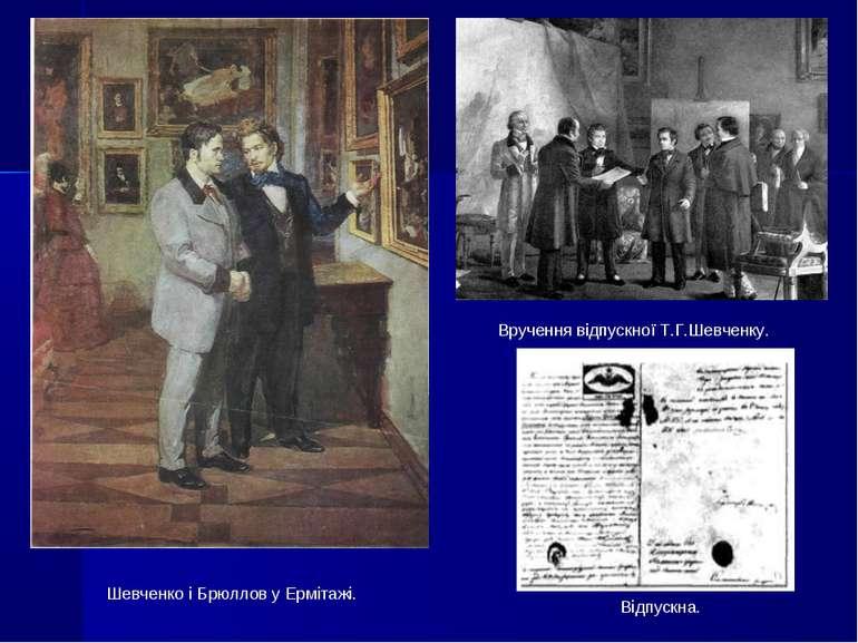 Вручення відпускної Т.Г.Шевченку. Відпускна. Шевченко і Брюллов у Ермітажі.