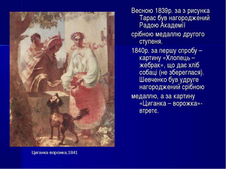 Весною 1839р. за з рисунка Тарас був нагороджений Радою Академії срібною меда...