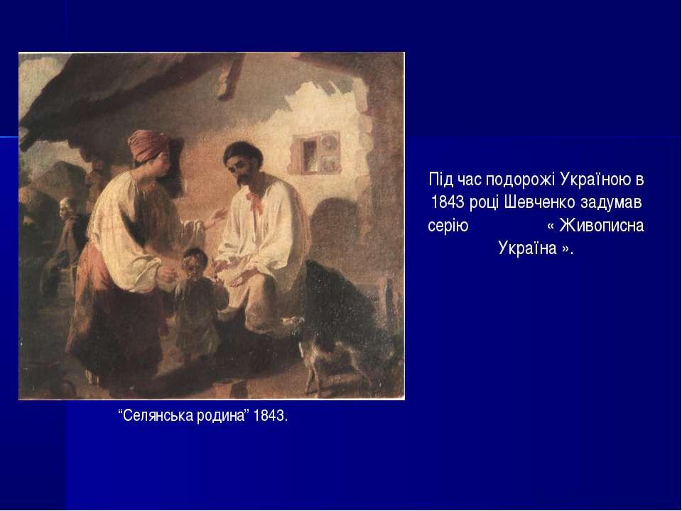 """""""Селянська родина"""" 1843. Під час подорожі Україною в 1843 році Шевченко задум..."""