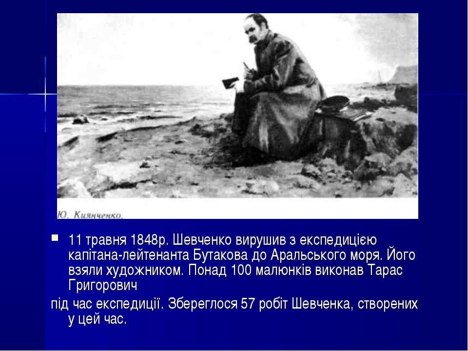 11 травня 1848р. Шевченко вирушив з експедицією капітана-лейтенанта Бутакова ...
