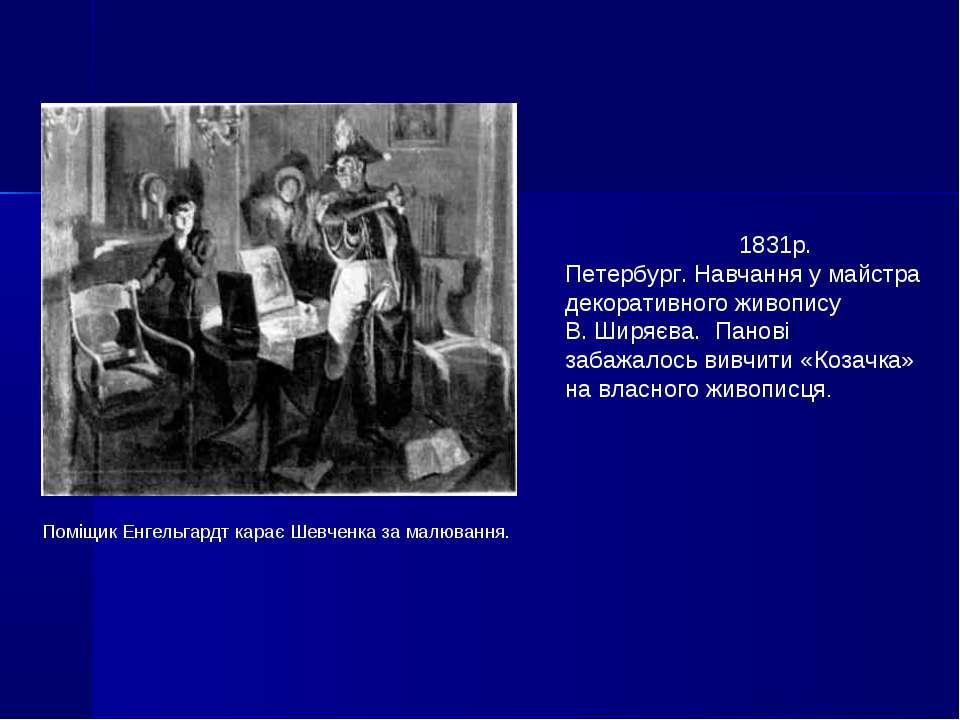 Поміщик Енгельгардт карає Шевченка за малювання. 1831р. Петербург. Навчання у...